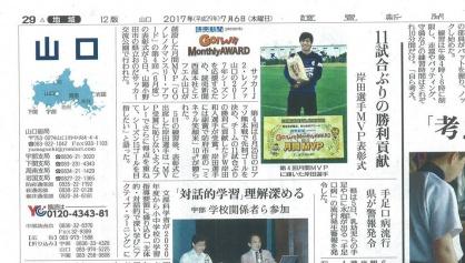 読売新聞 Presents Go! レノ!! Monthly AWARD 7月6日