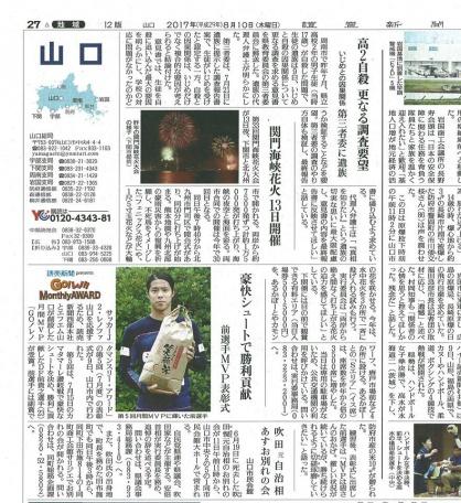 読売新聞 Presents Go! レノ!! Monthly AWARD 8月10日
