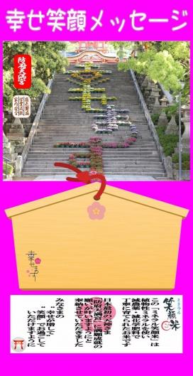 笑顔米・幸せメッセージパック大石段をバックにしたデザイン。真ん中の絵馬部分にあなたのメッセージを書いて送りましょう!