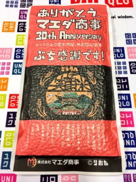 株式会社マエダ商事様30周年記念パッケージ写真