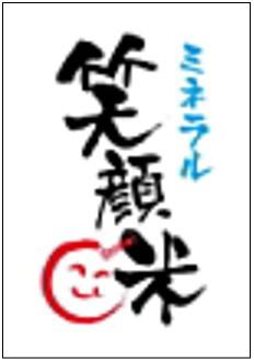ミネラル笑顔米のロゴ(登録商標)