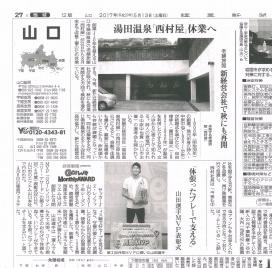 レノファ5月度月間MVP山田元気選手の新聞記事