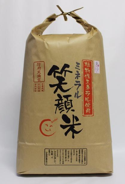 笑顔米袋入り10kg