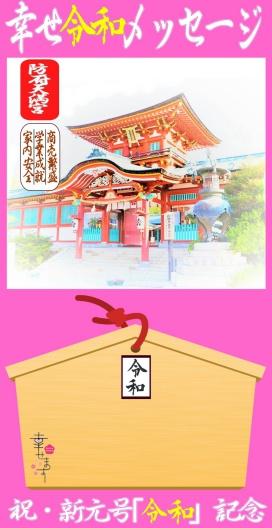 新元号「令和」の発表を記念して、天満宮バージョンパッケージ版発売です。