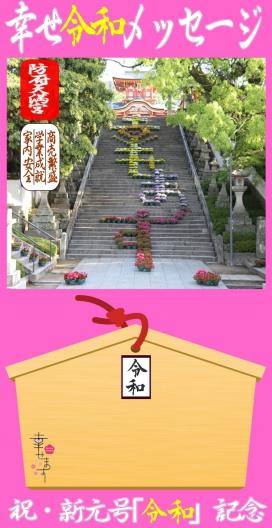 新元号「令和」の発表を記念して、大石段バージョンパッケージ版発売です。